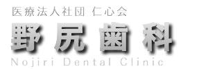 芝浦の歯医者野尻歯科のロゴ