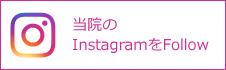 Instagramリンクバナー